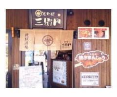 箕の屋三衛門(饅頭酒場)