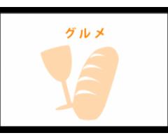 北海道ホテル レストラン