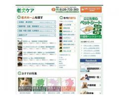 老犬ホーム情報サイト「老犬ケア」 提携老犬ホーム数が国内最多の30施設に増加