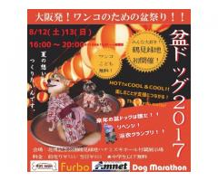 大阪発!ワンちゃんのための盆祭り!【盆ドッグ2017】開催!!